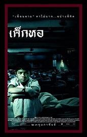 https://skosnooki-strach-recenzje.blogspot.com/2018/11/dek-hor-aka-dormakademik-tajlandia.html